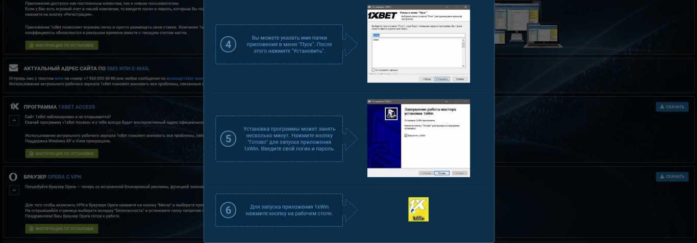 Софт Access и фирменный браузер 1xBet